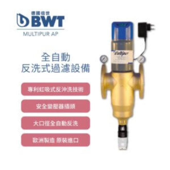 全自動反洗式過濾設備(Multipur AP)
