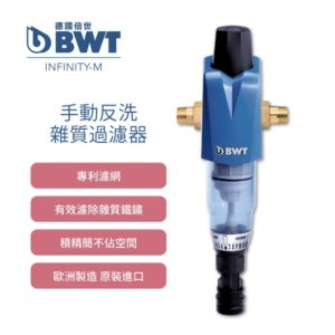 手動反洗雜質過濾器(Infinity-M / M1 )