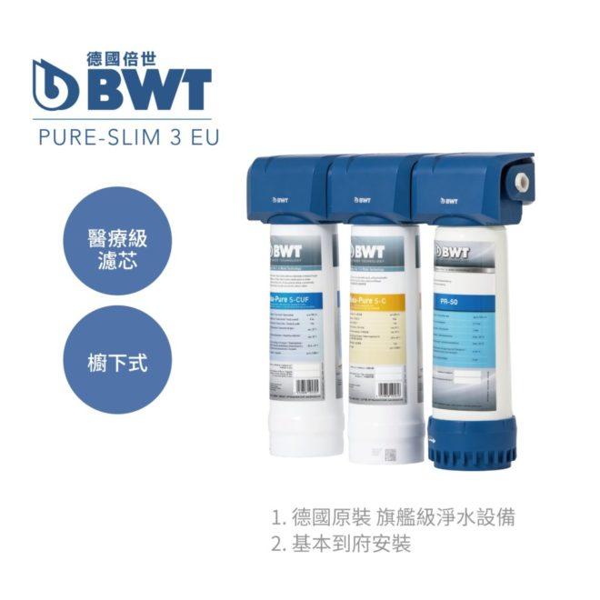 醫療級中空絲膜複合式濾芯(3-EU)