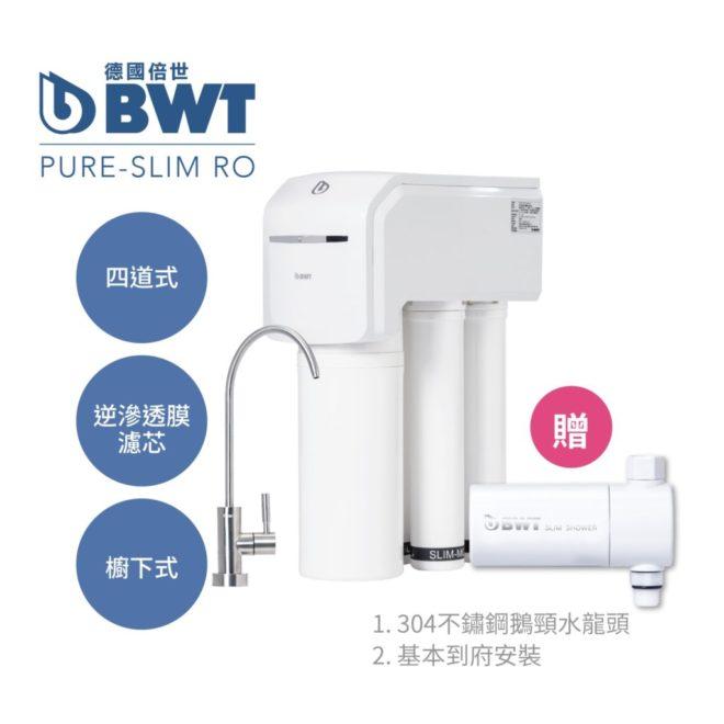 四道式鎂離子櫥下RO逆滲透生飲水淨水器 (SLIM RO)
