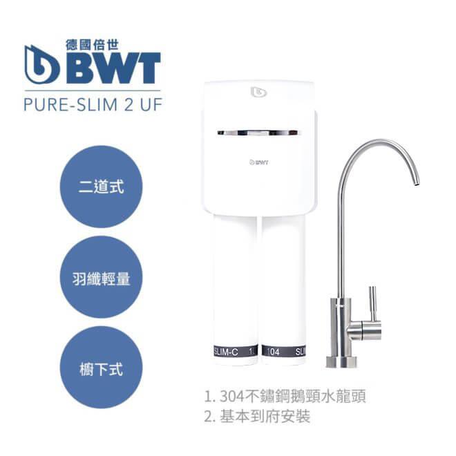 二道式櫥下生飲水淨水器 (Slim 2-UF)