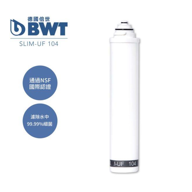 0.1um中空絲膜複合式濾芯(Slim-UF 104)