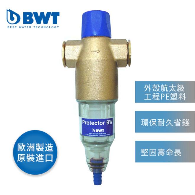 手動反洗雜質過濾器(Protector / C1)