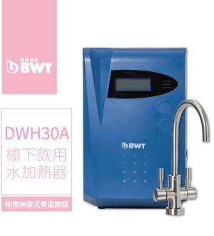 DWH30A 智慧型櫥下飲用水加熱器