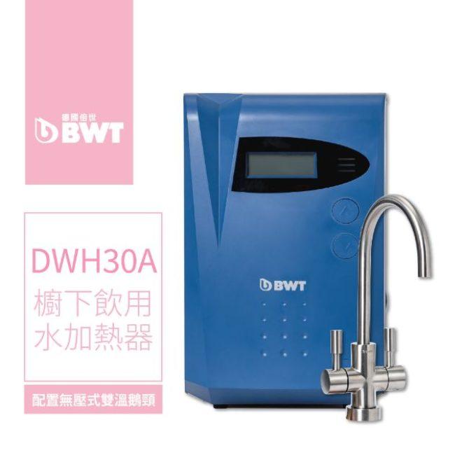 智慧型櫥下飲用水加熱器(DWH30A )