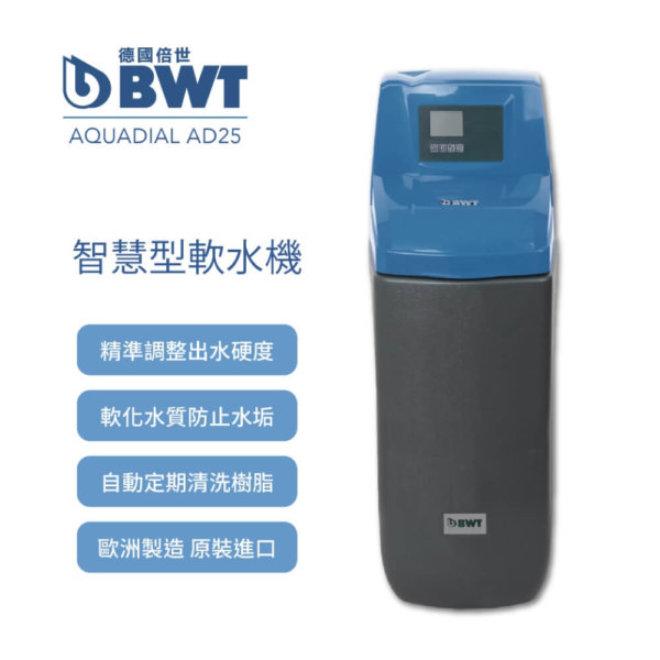 智慧型軟水機(Aquadial AD25)