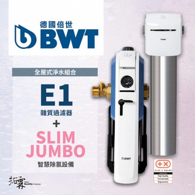 前置雜質可拆洗過濾器(E1) + BWT SLIM JUMBO除氯設備