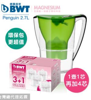 [促銷組合] Mg2+ 鎂離子健康濾水壺 PENGUIN 2.7L (綠) + 3+1入芯