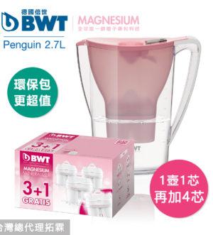 [促銷組合] Mg2+ 鎂離子健康濾水壺 PENGUIN 2.7L (橘) + 3+1入芯