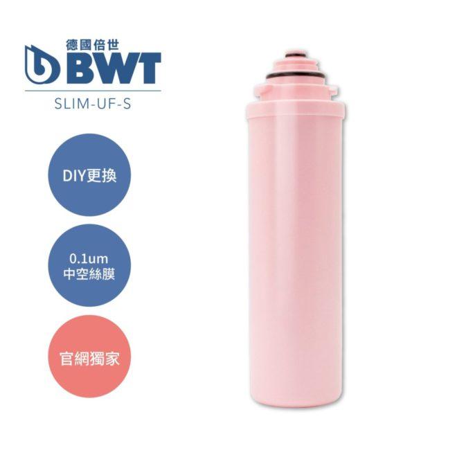 【官網獨家】迷你檯面式生飲水淨水器濾芯(SLIM-UF-S)
