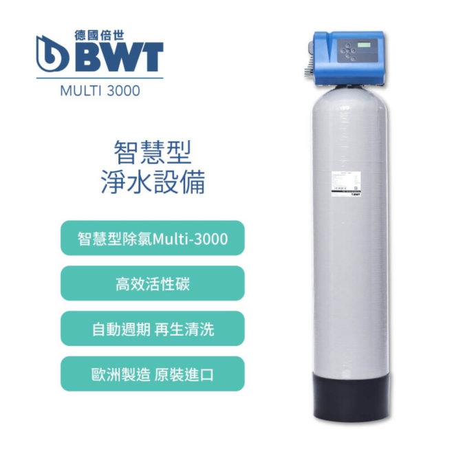 智慧型淨水設備(Multi 3000 )