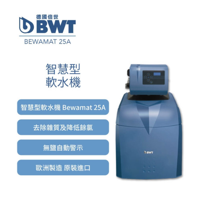 智慧型軟水機(Bewamat 25A)