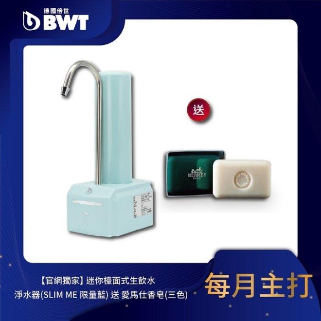 【官網獨家】迷你檯面式生飲水淨水器(SLIM ME-貝殼藍)