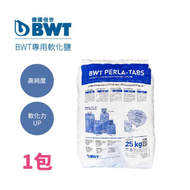 (1包)德國軟水機專用軟化鹽Sanitabs 25kg