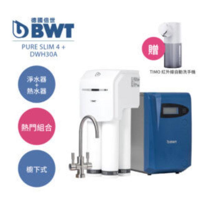 四道式鎂離子櫥下生飲水淨水器+櫥下飲用水加熱器(SLIM 4+DWH30A)
