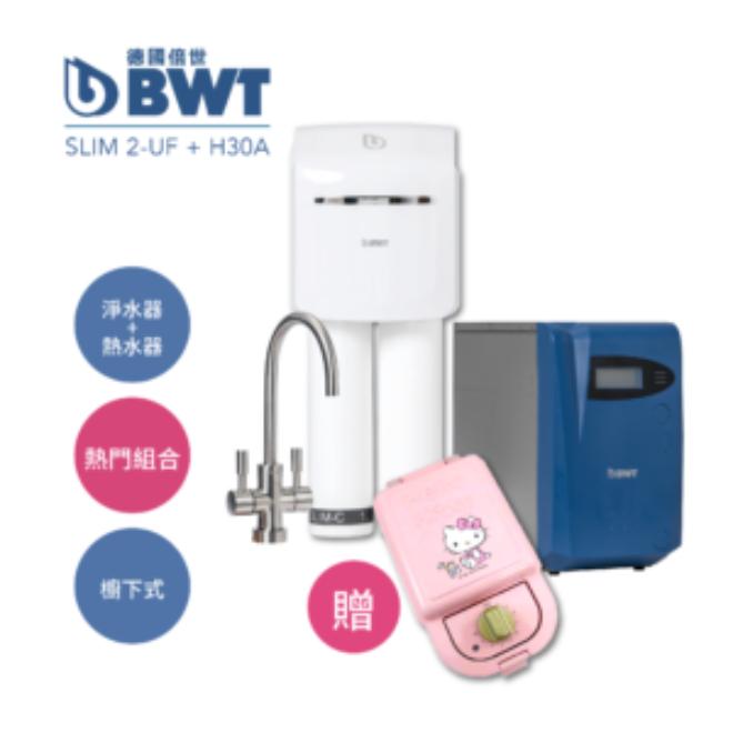 【官網獨家】二道式櫥下生飲水淨水器 (Slim 2-UF) +智慧型櫥下飲用水加熱器(DWH30A)